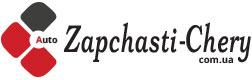 Чернухи магазин Zapchasti-chery.com.ua